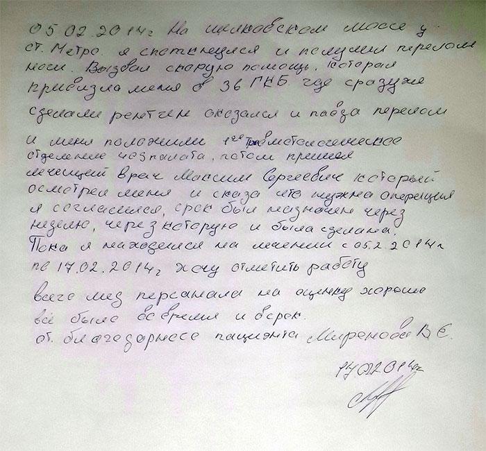 Отзыв пациента Миронов В.С.